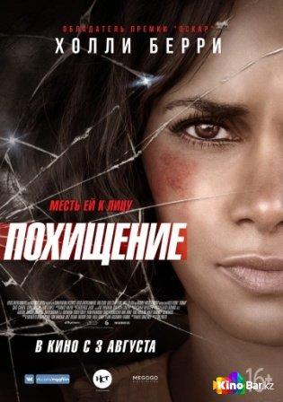 Фильм Похищение смотреть онлайн