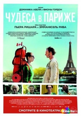 Фильм Чудеса в Париже смотреть онлайн