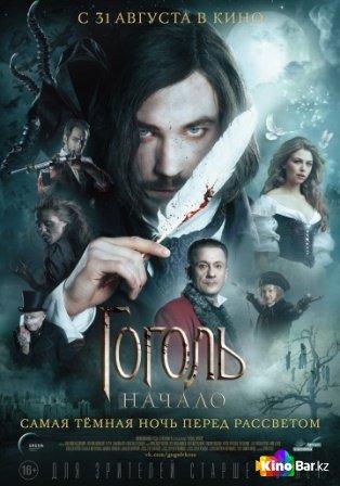 Фильм Гоголь. Начало смотреть онлайн