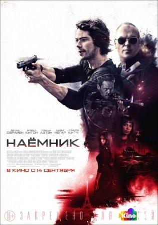 Фильм Наемник смотреть онлайн
