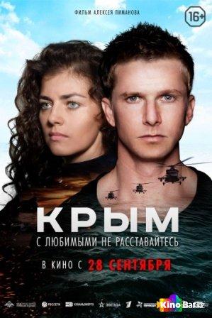 Фильм Крым смотреть онлайн