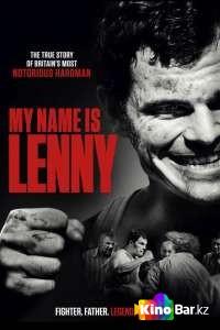 Фильм Меня зовут Ленни смотреть онлайн