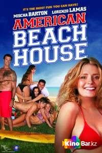 Фильм Пляжный отдых по-американски смотреть онлайн