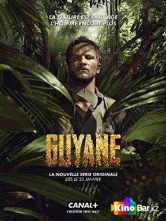 Фильм Гайана 1 сезон смотреть онлайн