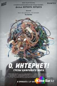 Фильм О, Интернет! Грезы цифрового мира смотреть онлайн