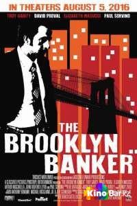 Фильм Банкир из Бруклина смотреть онлайн