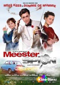 Фильм Мастер-шпион смотреть онлайн