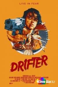 Фильм Дрифтер смотреть онлайн
