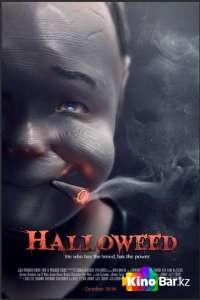 Фильм Хэллоуин под кайфом смотреть онлайн