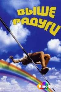 Фильм Выше радуги смотреть онлайн