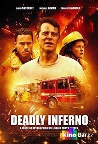Фильм Смертельное пламя смотреть онлайн