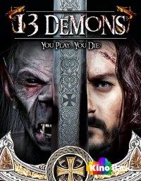 Фильм 13 демонов смотреть онлайн