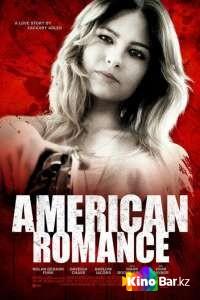 Фильм Американская романтика смотреть онлайн