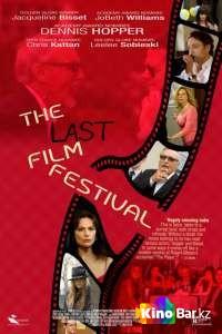 Фильм Последний кинофестиваль смотреть онлайн