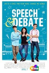 Фильм Речь и дебаты смотреть онлайн