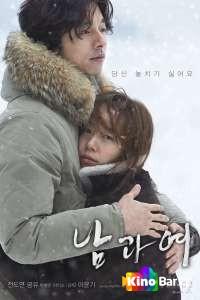 Фильм Мужчина и женщина смотреть онлайн