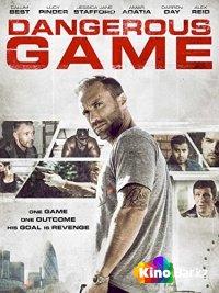 Фильм Опасная игра смотреть онлайн