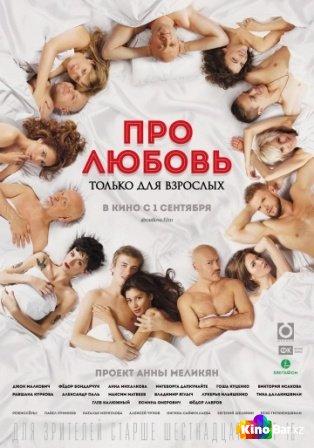 Фильм Про любовь. Только для взрослых смотреть онлайн