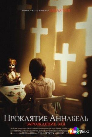 Фильм Проклятие Аннабель: Зарождение зла смотреть онлайн