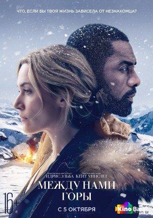 Фильм Между нами горы смотреть онлайн
