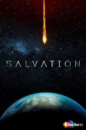 Фильм Спасение 1 сезон смотреть онлайн