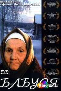 Фильм Бабуся смотреть онлайн