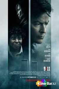 Фильм 11 сентября | 9/11 смотреть онлайн