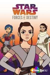 Фильм Звёздные войны: Силы судьбы 1 сезон смотреть онлайн