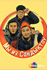 Мы из Сандыктау
