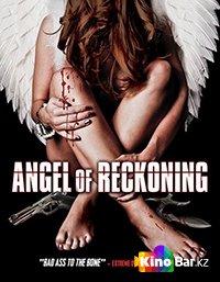 Фильм Ангел расплаты смотреть онлайн