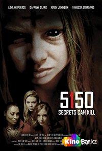 Фильм 5150 смотреть онлайн