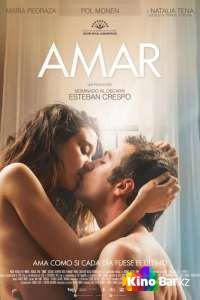 Фильм Любовь смотреть онлайн