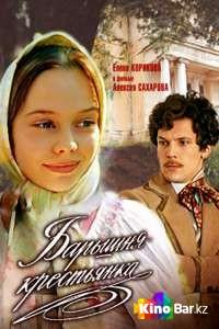 Фильм Барышня-крестьянка смотреть онлайн