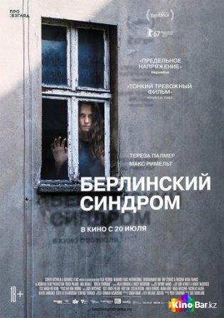 Фильм Берлинский синдром смотреть онлайн