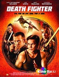 Фильм Смертельный бой (Белый тигр) смотреть онлайн