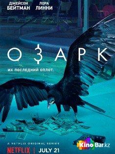 Фильм Озарк 1 сезон смотреть онлайн