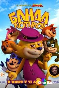 Фильм Банда котиков смотреть онлайн