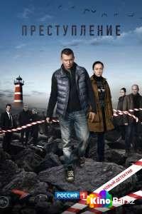 Фильм Преступление 1 сезон смотреть онлайн