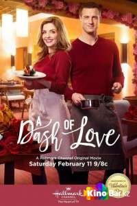Фильм Щепотка любви смотреть онлайн