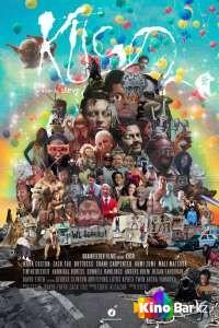 Фильм Кусо смотреть онлайн