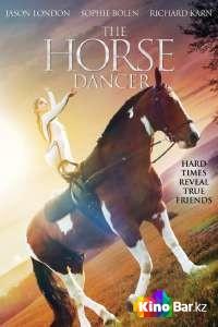 Фильм Танцующая с лошадьми смотреть онлайн