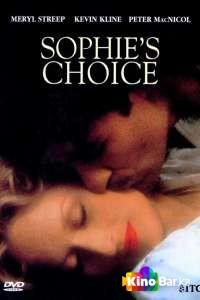 Фильм Выбор Софи смотреть онлайн