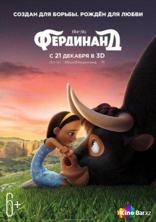 Фильм Фердинанд смотреть онлайн