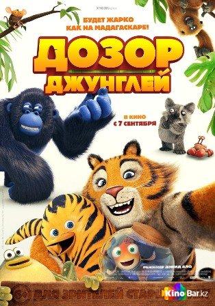 Фильм Дозор джунглей смотреть онлайн