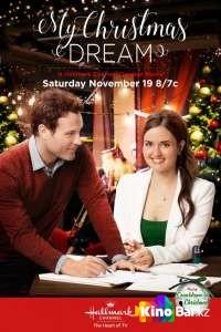 Фильм Моя Рождественская Мечта смотреть онлайн