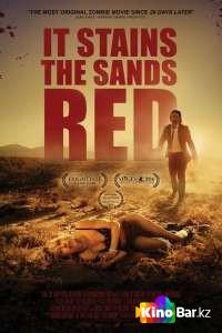 Фильм От этого песок становится красным смотреть онлайн