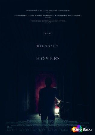 Фильм Оно приходит ночью смотреть онлайн