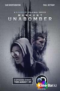 Фильм Охота на Унабомбера 1 сезон 1-8 серия смотреть онлайн
