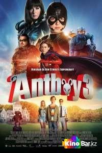 Фильм Мальчик-муравей3 смотреть онлайн