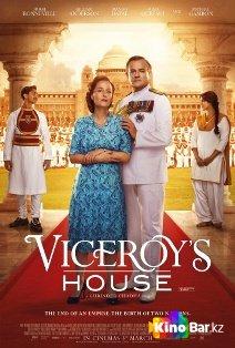 Фильм Дом вице-короля смотреть онлайн